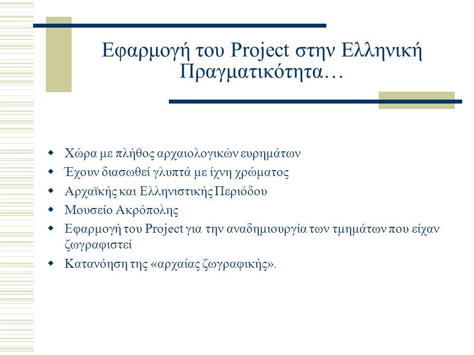 Εφαρμογή του Project στην Ελληνική Πραγματικότητα…  Χώρα με πλήθος αρχαιολογικών ευρημάτων  Έχουν διασωθεί γλυπτά με ίχνη χρώματος  Αρχαϊκής και Ελ