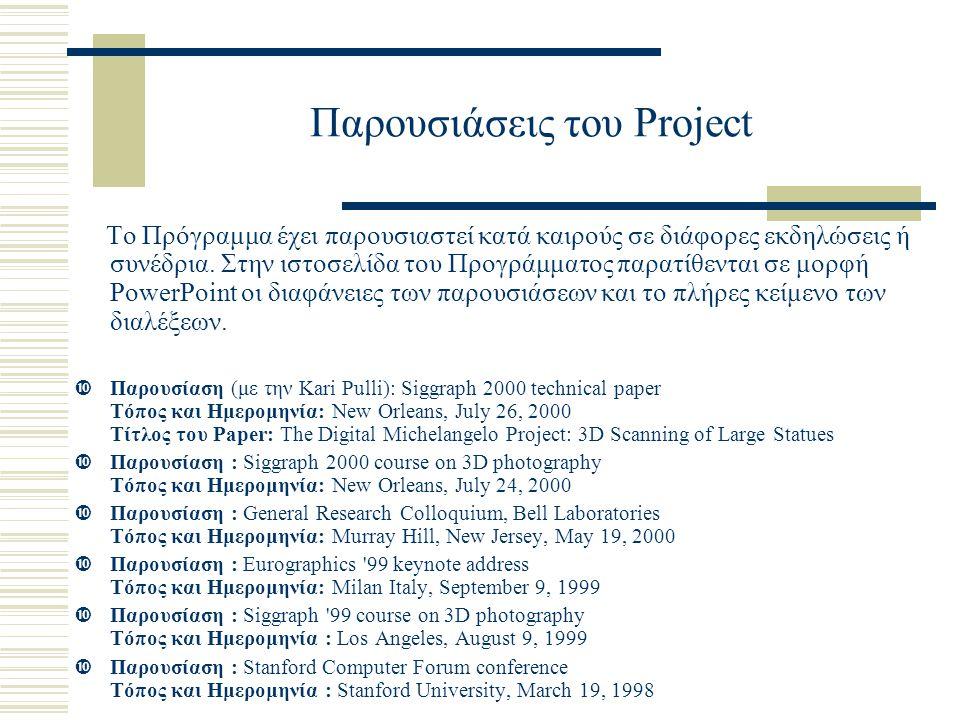 Παρουσιάσεις του Project Το Πρόγραμμα έχει παρουσιαστεί κατά καιρούς σε διάφορες εκδηλώσεις ή συνέδρια. Στην ιστοσελίδα του Προγράμματος παρατίθενται