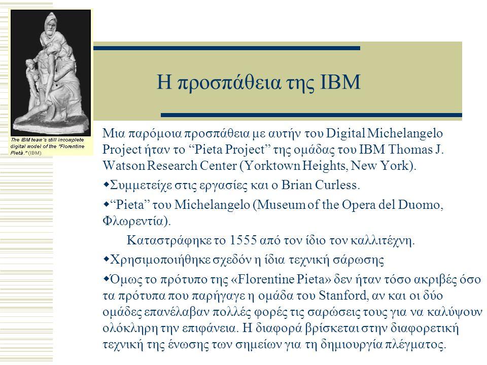 """Η προσπάθεια της IBM Μια παρόμοια προσπάθεια με αυτήν του Digital Michelangelo Project ήταν το """"Pieta Project"""" της ομάδας του IBM Thomas J. Watson Res"""