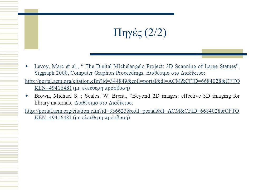 """Πηγές (2/2)  Levoy, Marc et al., """" The Digital Michelangelo Project: 3D Scanning of Large Statues"""". Siggraph 2000, Computer Graphics Proceedings. Δια"""