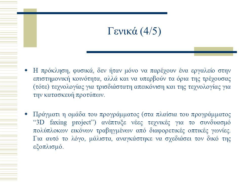 Σαρώσεις στην Accademia «Δαβίδ» Στατιστικά στοιχεία (2/2) 32GBΤα δεδομένα αποθηκεύονταν σε σκληρούς δίσκους.