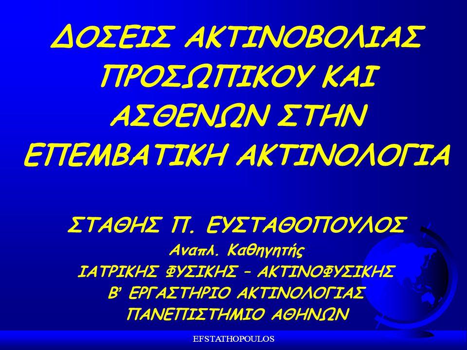 EFSTATHOPOULOS ΔΟΣΕΙΣ ΑΚΤΙΝΟΒΟΛΙΑΣ ΠΡΟΣΩΠΙΚΟΥ ΚΑΙ ΑΣΘΕΝΩΝ ΣΤΗΝ ΕΠΕΜΒΑΤΙΚΗ ΑΚΤΙΝΟΛΟΓΙΑ ΣΤΑΘΗΣ Π.