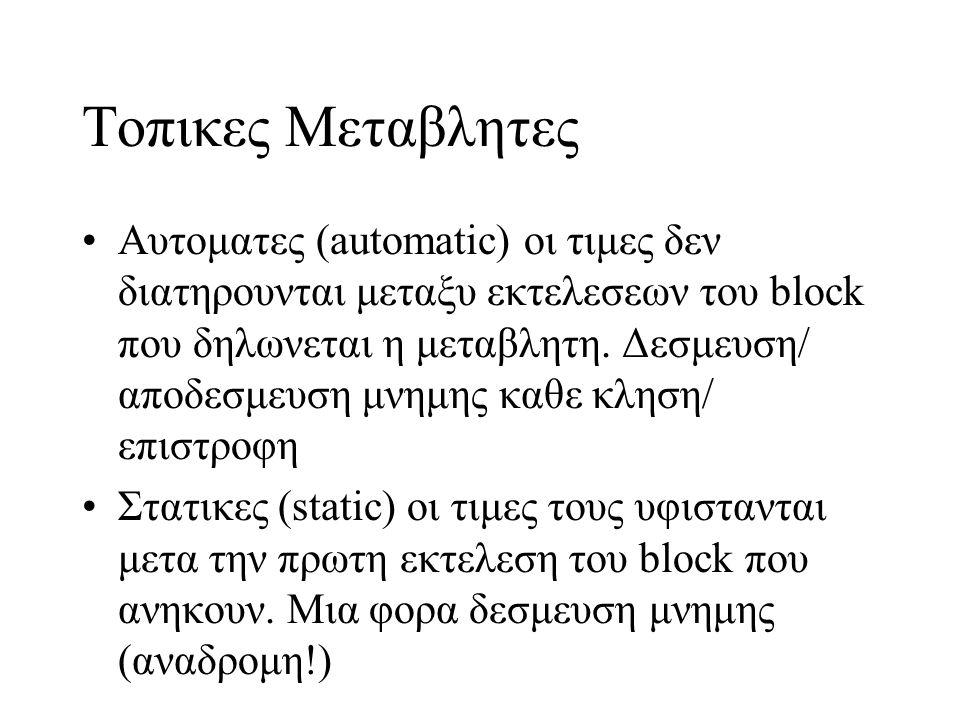 Τοπικες Μεταβλητες Αυτοματες (automatic) οι τιμες δεν διατηρουνται μεταξυ εκτελεσεων του block που δηλωνεται η μεταβλητη.