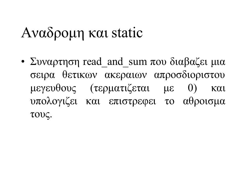 Αναδρομη και static Συναρτηση read_and_sum που διαβαζει μια σειρα θετικων ακεραιων απροσδιοριστου μεγευθους (τερματιζεται με 0) και υπολογιζει και επιστρεφει το αθροισμα τους.