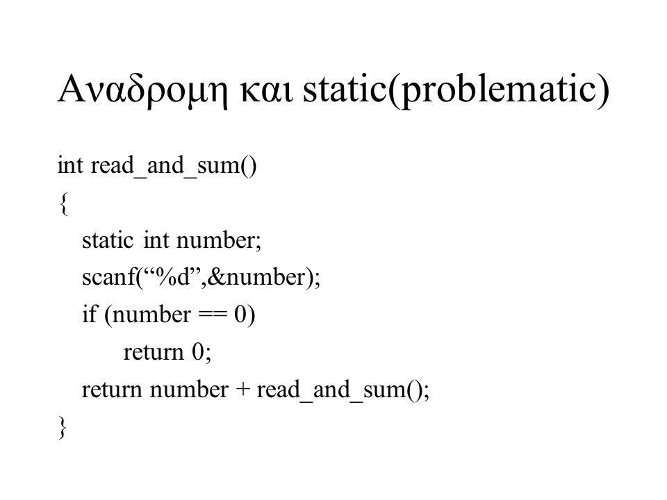 Αναδρομη και static(problematic) int read_and_sum() { static int number; scanf( %d ,&number); if (number == 0) return 0; return number + read_and_sum(); }