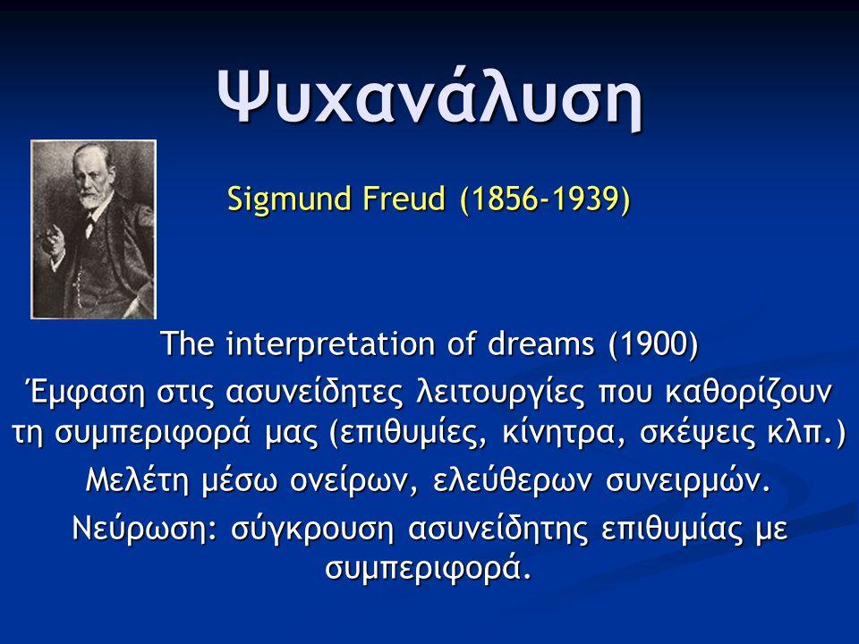 Ψυχανάλυση Sigmund Freud (1856-1939) The interpretation of dreams (1900) Έμφαση στις ασυνείδητες λειτουργίες που καθορίζουν τη συμπεριφορά μας (επιθυμίες, κίνητρα, σκέψεις κλπ.) Μελέτη μέσω ονείρων, ελεύθερων συνειρμών.