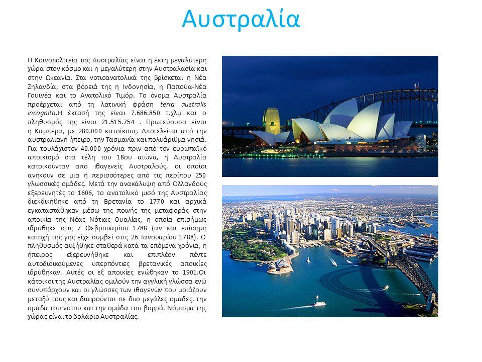 Αυστραλία Η Κοινοπολιτεία της Αυστραλίας είναι η έκτη μεγαλύτερη χώρα στον κόσμο και η μεγαλύτερη στην Αυστραλασία και στην Ωκεανία. Στα νοτιοανατολικ