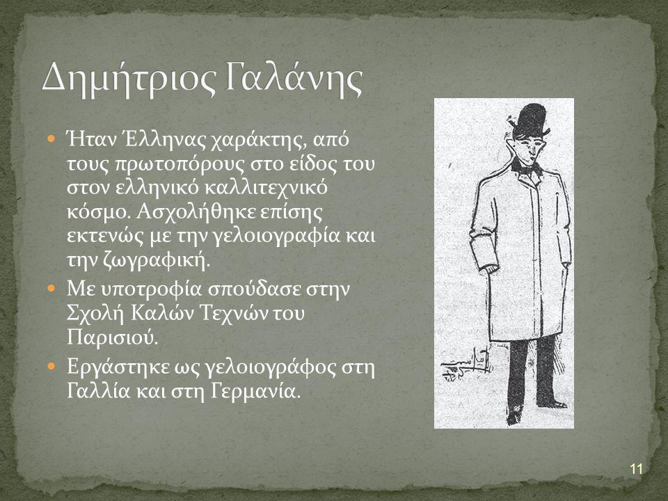 Ήταν Έλληνας χαράκτης, από τους πρωτοπόρους στο είδος του στον ελληνικό καλλιτεχνικό κόσμο. Ασχολήθηκε επίσης εκτενώς με την γελοιογραφία και την ζωγρ