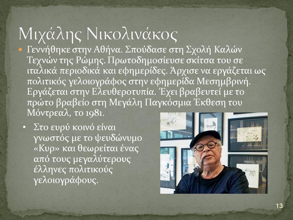 Γεννήθηκε στην Αθήνα. Σπούδασε στη Σχολή Καλών Τεχνών της Ρώμης. Πρωτοδημοσίευσε σκίτσα του σε ιταλικά περιοδικά και εφημερίδες. Άρχισε να εργάζεται ω
