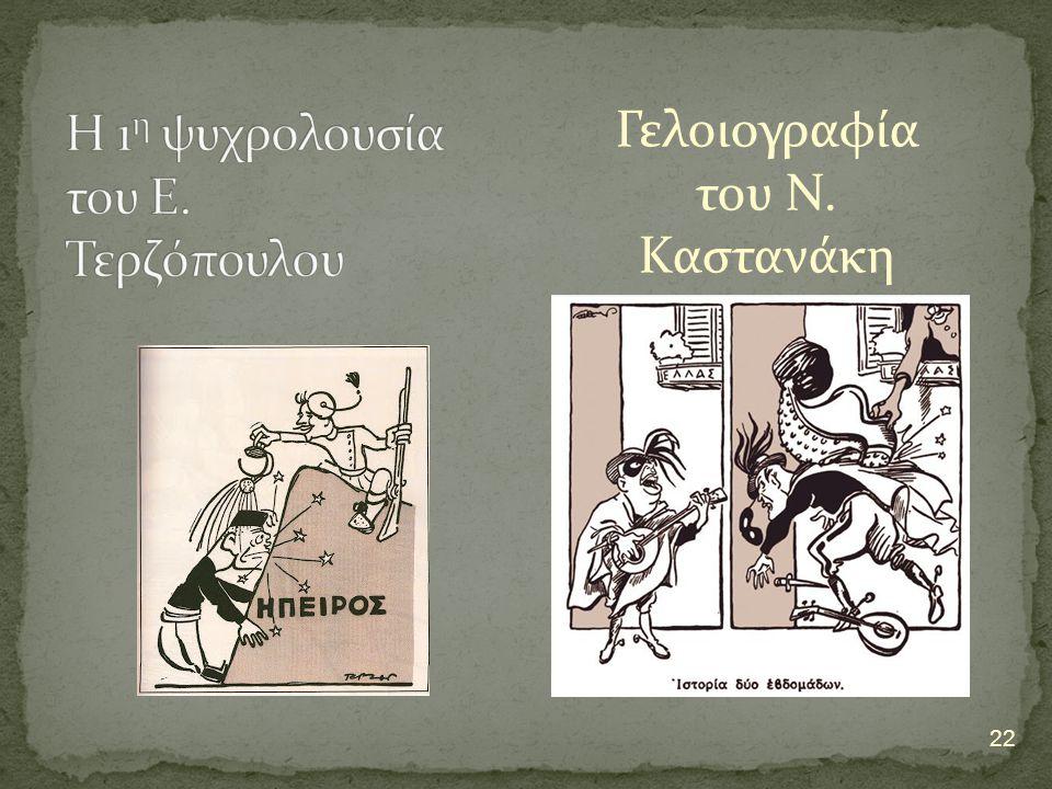 Γελοιογραφία του Ν. Καστανάκη 22