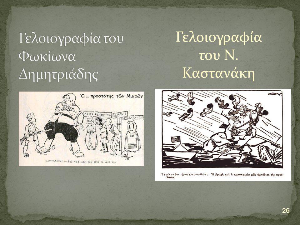 Γελοιογραφία του Ν. Καστανάκη 26