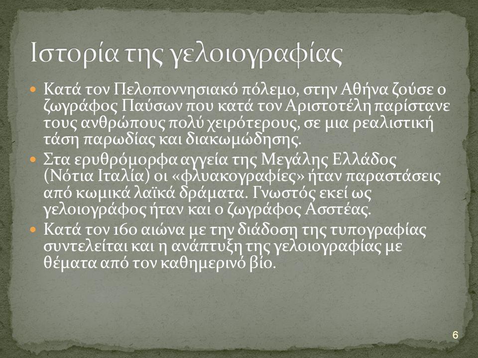 Κατά τον Πελοποννησιακό πόλεμο, στην Αθήνα ζούσε ο ζωγράφος Παύσων που κατά τον Αριστοτέλη παρίστανε τους ανθρώπους πολύ χειρότερους, σε μια ρεαλιστικ