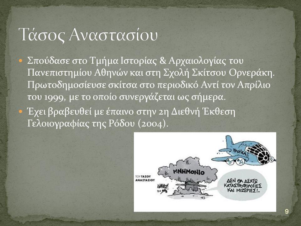 Σπούδασε στο Τμήμα Ιστορίας & Αρχαιολογίας του Πανεπιστημίου Αθηνών και στη Σχολή Σκίτσου Ορνεράκη. Πρωτοδημοσίευσε σκίτσα στο περιοδικό Αντί τον Απρί