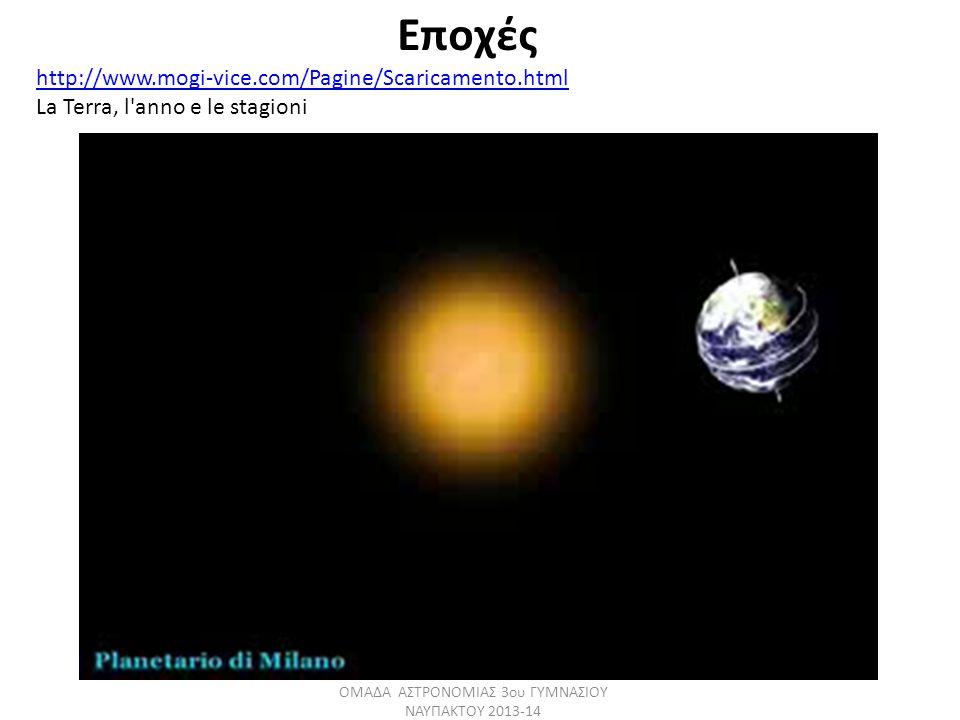 ΟΜΑΔΑ ΑΣΤΡΟΝΟΜΙΑΣ 3ου ΓΥΜΝΑΣΙΟΥ ΝΑΥΠΑΚΤΟΥ 2013-14 Εποχές http://www.mogi-vice.com/Pagine/Scaricamento.html La Terra, l'anno e le stagioni