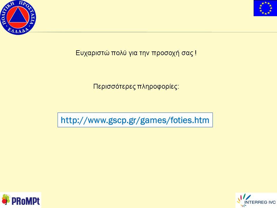 http://www.gscp.gr/games/foties.htm Ευχαριστώ πολύ για την προσοχή σας ! Περισσότερες πληροφορίες: