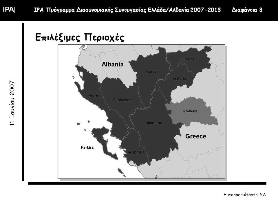 IPA| IPA Πρόγραμμα Διασυνοριακής Συνεργασίας Ελλάδα/Αλβανία 2007-2013 Διαφάνεια 4 11 Ιουνίου 2007 Euroconsultants SA Ανάλυση της Περιοχής Κάτοικοι 1.040.118, εκ των οποίων 45% στην Ελλάδα και 55% στην Αλβανία, Μεγάλες αποκλίσεις στην πυκνότητα πληθυσμού, με συγκεντρώσεις σε Αυλώνα, Ιωάννινα και Κορυτσά, Φυσικό περιβάλλον με έντονο ανάγλυφο και μεγάλες διαφορές από την παράκτια ζώνη ως την ενδοχώρα και κυριότερο ποταμό τον Αώο, Μίξη «παρθένων περιοχών» και σημείων έντονης μόλυνσης