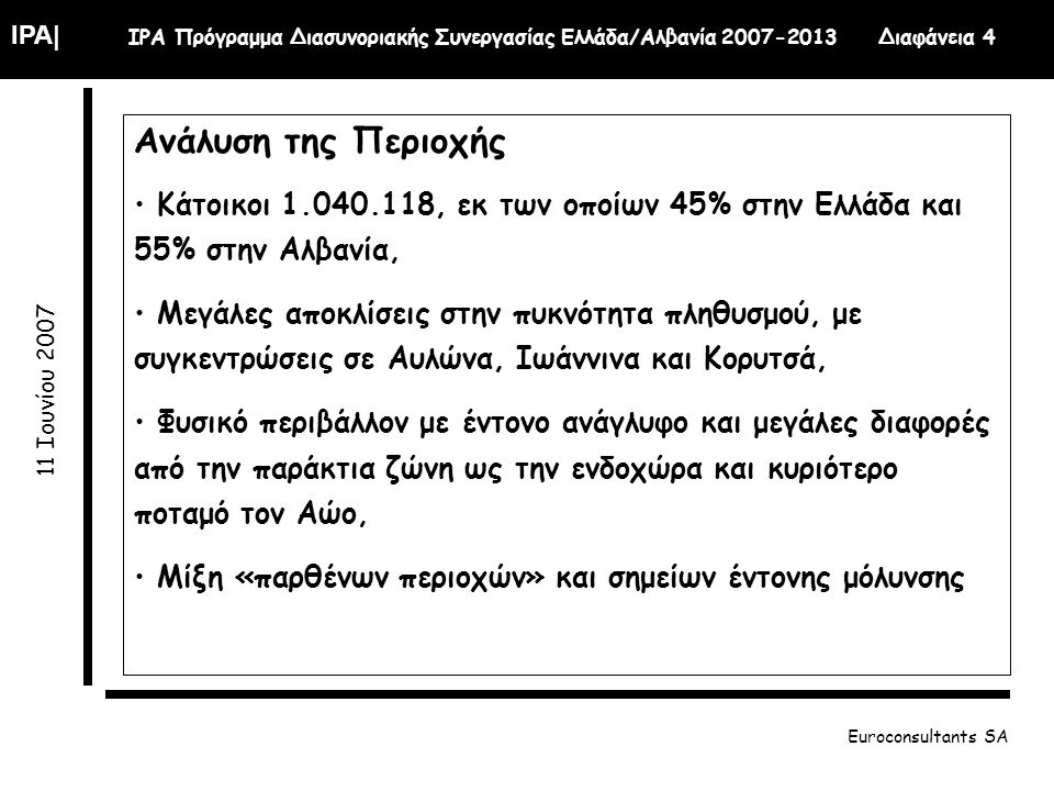 IPA| IPA Πρόγραμμα Διασυνοριακής Συνεργασίας Ελλάδα/Αλβανία 2007-2013 Διαφάνεια 5 11 Ιουνίου 2007 Euroconsultants SA Πυκνότητα Πληθυσμού