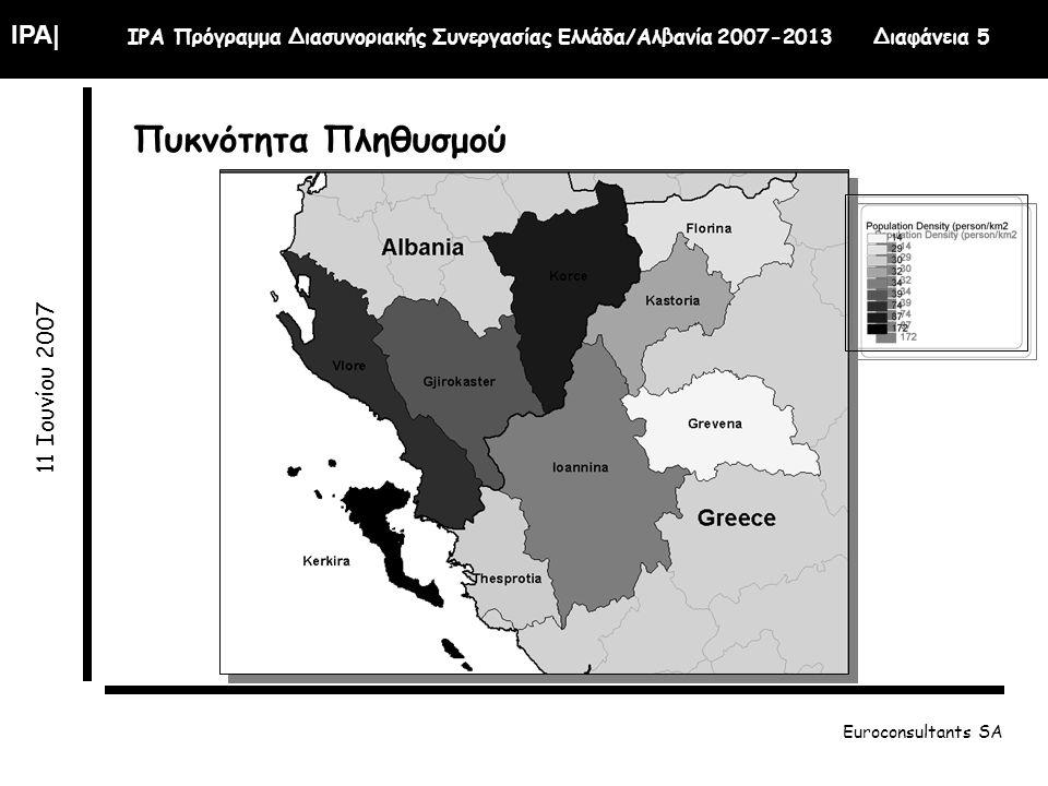 IPA| IPA Πρόγραμμα Διασυνοριακής Συνεργασίας Ελλάδα/Αλβανία 2007-2013 Διαφάνεια 16 11 Ιουνίου 2007 Euroconsultants SA Άξονας 1: Ενίσχυση της Διασυνοριακής Οικονομικής Ανάπτυξης Τομέας Παρέμβασης 1.1 Ενίσχυση της Επιχειρηματικότητας Στόχος είναι η στήριξη δράσεων που διευκολύνουν την ανάπτυξη διασυνοριακών οικονομικών σχέσεων μέσω της αξιοποίησης του υφιστάμενου δυναμικού και των αναδυομένων ευκαιριών.