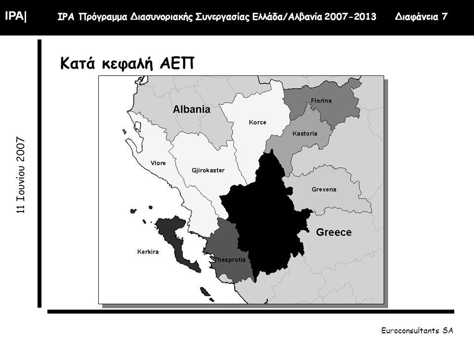 IPA| IPA Πρόγραμμα Διασυνοριακής Συνεργασίας Ελλάδα/Αλβανία 2007-2013 Διαφάνεια 18 11 Ιουνίου 2007 Euroconsultants SA Άξονας 1: Ενίσχυση της Διασυνοριακής Οικονομικής Ανάπτυξης Τομέας Παρέμβασης 1.3 Δράσεις Πολιτών Στόχος είναι η στήριξη κοινών δράσεων μικρής κλίμακας εστιάζοντας απευθείας στις επαφές του τοπικού πληθυσμού σε θέματα επικουρικά της οικονομικής ανάπτυξης.