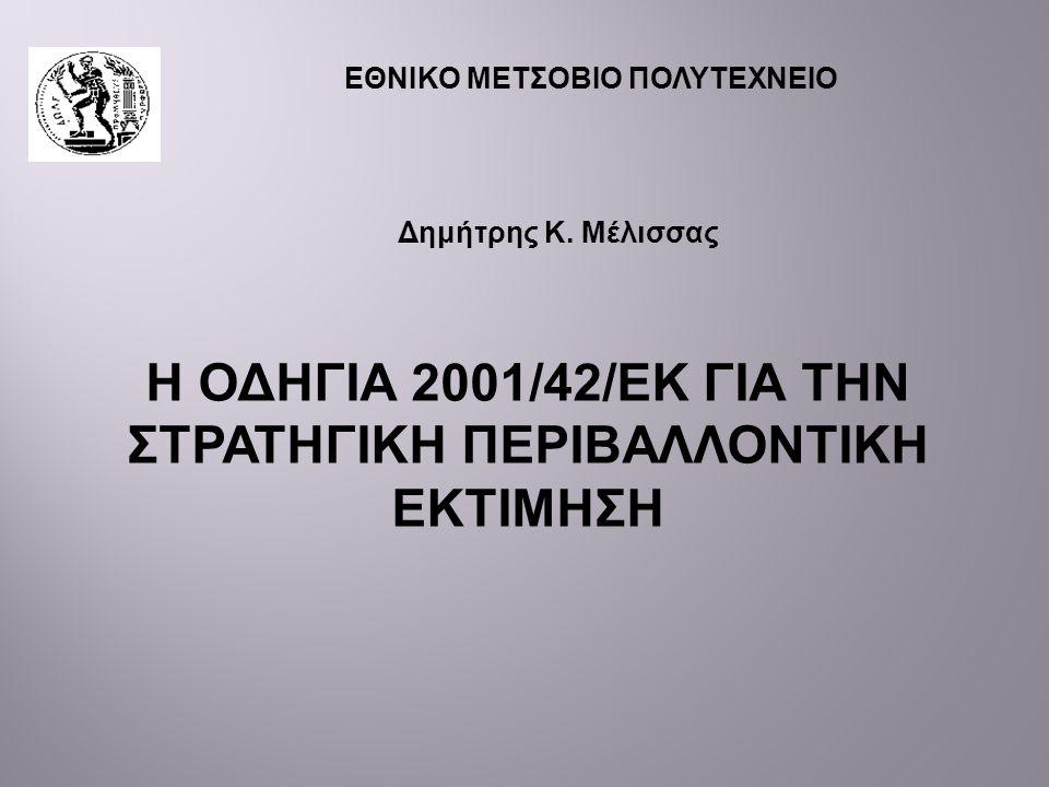 Η Οδηγία 2001/42/ ΕΚ αποτελεί μία μόνο μορφή της διαδικασίας Στρατηγικής Περιβαλλοντικής Εκτίμησης διεθνώς.