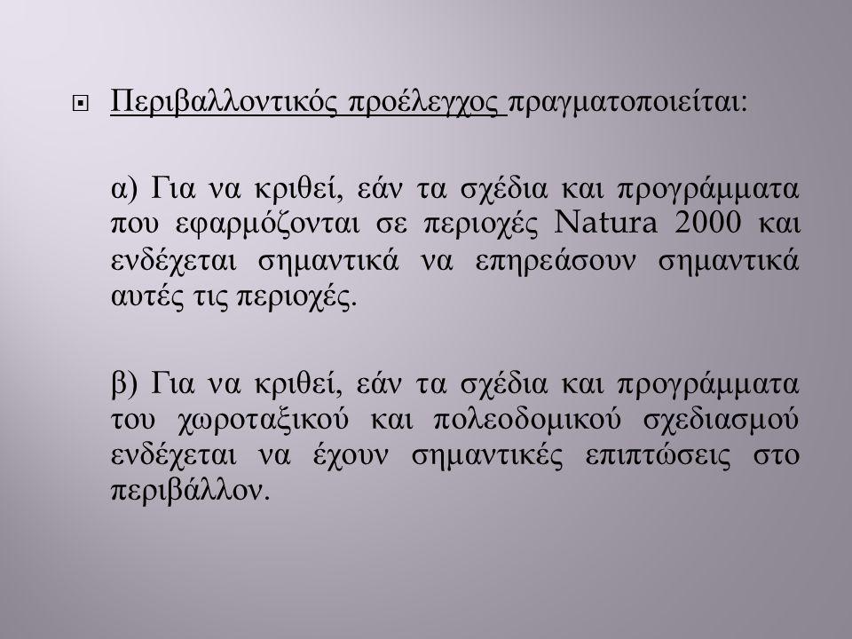  Περιβαλλοντικός προέλεγχος πραγματοποιείται : α ) Για να κριθεί, εάν τα σχέδια και προγράμματα που εφαρμόζονται σε περιοχές Natura 2000 και ενδέχετα