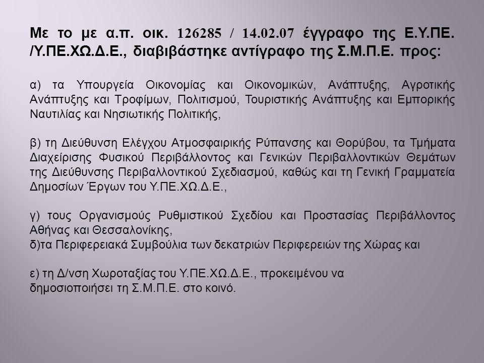 Με το με α.π. οικ. 126285 / 14.02.07 έγγραφο της Ε.Υ.ΠΕ. /Υ.ΠΕ.ΧΩ.Δ.Ε., διαβιβάστηκε αντίγραφο της Σ.Μ.Π.Ε. προς: α) τα Υπουργεία Οικονομίας και Οικον
