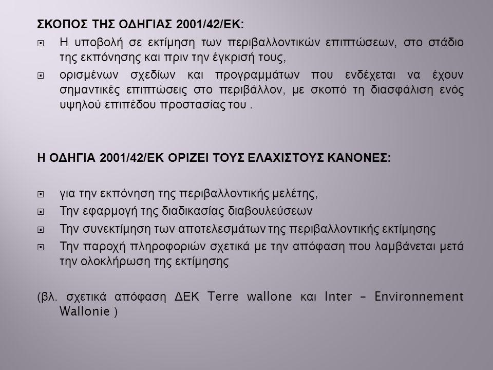 ΣΚΟΠΟΣ ΤΗΣ ΟΔΗΓΙΑΣ 2001/42/ ΕΚ :  Η υποβολή σε εκτίμηση των περιβαλλοντικών επιπτώσεων, στο στάδιο της εκπόνησης και πριν την έγκρισή τους,  ορισμέν