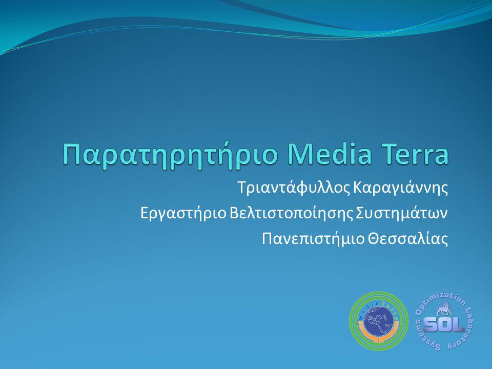 Τριαντάφυλλος Καραγιάννης Εργαστήριο Βελτιστοποίησης Συστημάτων Πανεπιστήμιο Θεσσαλίας