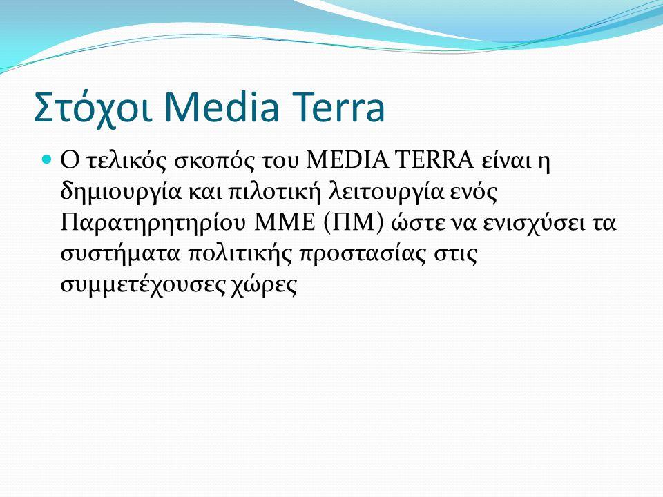Στόχοι Media Terra Ο τελικός σκοπός του MEDIA TERRA είναι η δημιουργία και πιλοτική λειτουργία ενός Παρατηρητηρίου ΜΜΕ (ΠΜ) ώστε να ενισχύσει τα συστή