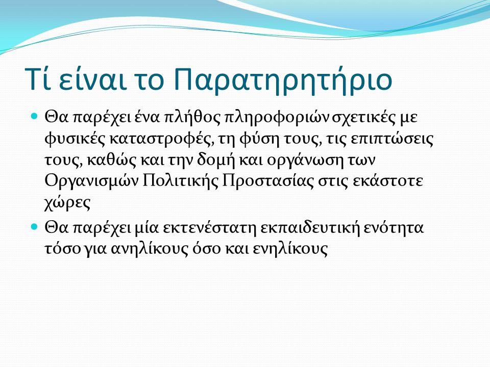 Στόχοι του Παρατηρητηρίου Το παρατηρητήριο θα εξυπηρετεί τους παρακάτω στόχους: Να είναι πηγή πληροφοριών για τους δημισιογράφους, από όπου θα μπορούν να αντλούν γρήγορα πληροφορίες όπως δεδομένα για το γεγονός, την περιοχή και το ιστορικό των κρίσεων στην περιοχή Να είναι κέντρο παρατήρησης / ενημέρωσης για όλα τα τρέχοντα γεγονότα στις συμβαλλόμενες χώρες Να είναι πηγή πληροφόρησης για πρόσφατες και παλαιότερες φυσικές καταστροφές.