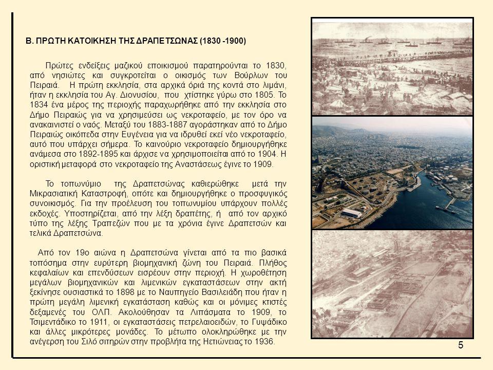 Β. ΠΡΩΤΗ ΚΑΤΟΙΚΗΣΗ ΤΗΣ ΔΡΑΠΕΤΣΩΝΑΣ (1830 -1900) Πρώτες ενδείξεις μαζικού εποικισμού παρατηρούνται το 1830, από νησιώτες και συγκροτείται ο οικισμός τω