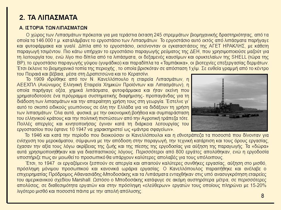 Το 1922 η εταιρεία Ελληνικά Χημικά Προϊόντα και Λιπάσματα εξαγοράστηκε εξ ολοκλήρου από την Εθνική Τράπεζα που ήταν ήδη μέτοχος και πέρασε στην ιδιοκτησία της θυγατρικής της «Πρότυπος Κτηματική και Τουριστική Α.Ε.».