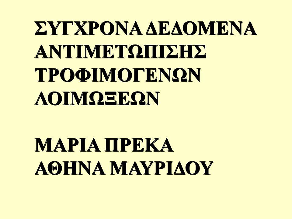 ΝΕΟ-ΑΝΑΔΥΟΜΕΝΑ ΠΑΘΟΓΟΝΑ