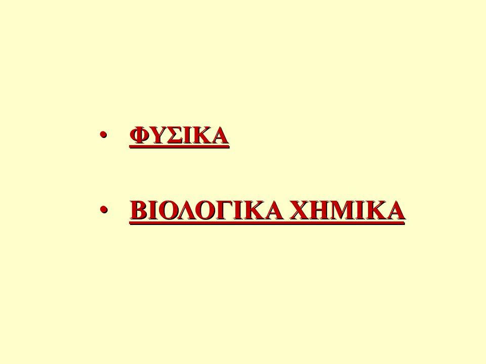 ΒΙΟΛΟΓΙΚΑ ΧΗΜΙΚΑ ΒΙΟΛΟΓΙΚΑ ΧΗΜΙΚΑ ΦΥΣΙΚΑ ΦΥΣΙΚΑ