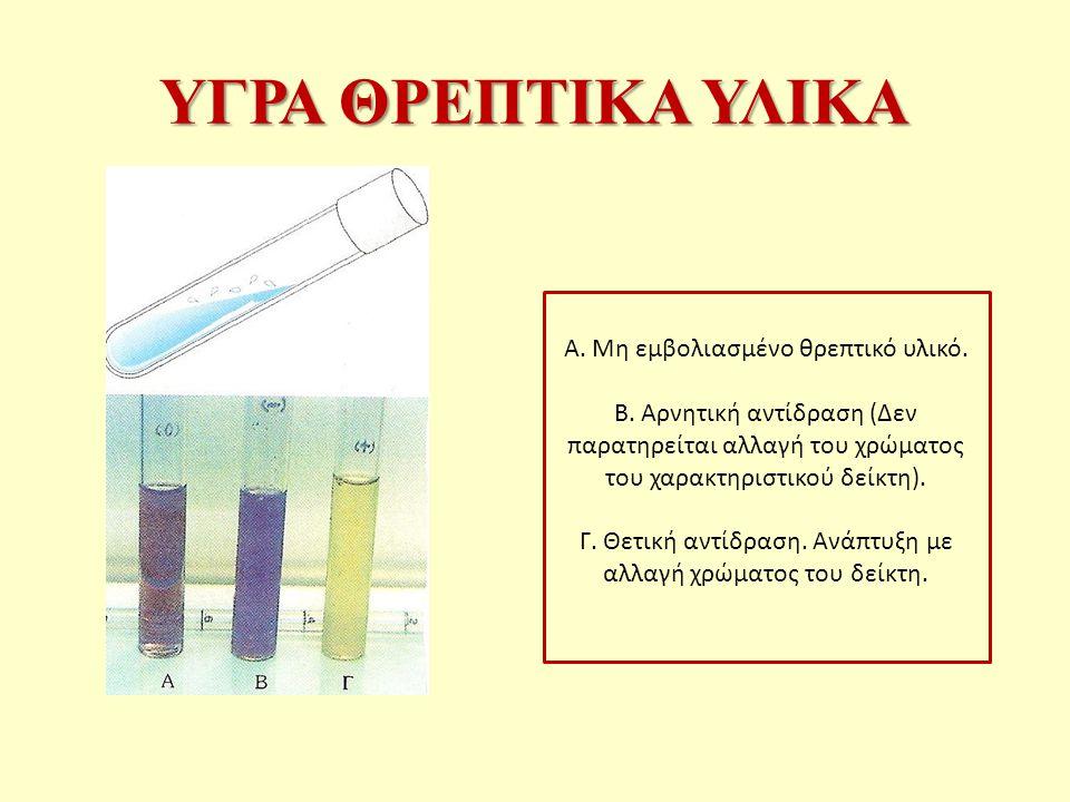 Α.Μη εμβολιασμένο θρεπτικό υλικό. Β.