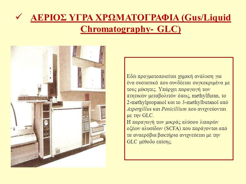 ΑΕΡΙΟΣ ΥΓΡΑ ΧΡΩΜΑΤΟΓΡΑΦΙΑ (Gus/Liquid Chromatography- GLC) Εδώ πραγματοποιείται χημική ανάλυση για ένα συστατικό που συνδέεται συγκεκριμένα με τους μύκητες.