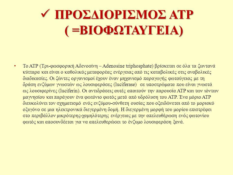 ΠΡΟΣΔΙΟΡΙΣΜΟΣ ATP ( =ΒΙΟΦΩΤΑΥΓΕΙΑ) ΠΡΟΣΔΙΟΡΙΣΜΟΣ ATP ( =ΒΙΟΦΩΤΑΥΓΕΙΑ) Το ATP (Τρι-φωσφορική Αδενοσίνη – Adenosine triphosphate) βρίσκεται σε όλα τα ζωντανά κύτταρα και είναι ο καθολικός μεταφορέας ενέργειας από τις καταβολικές στις αναβολικές διαδικασίες.