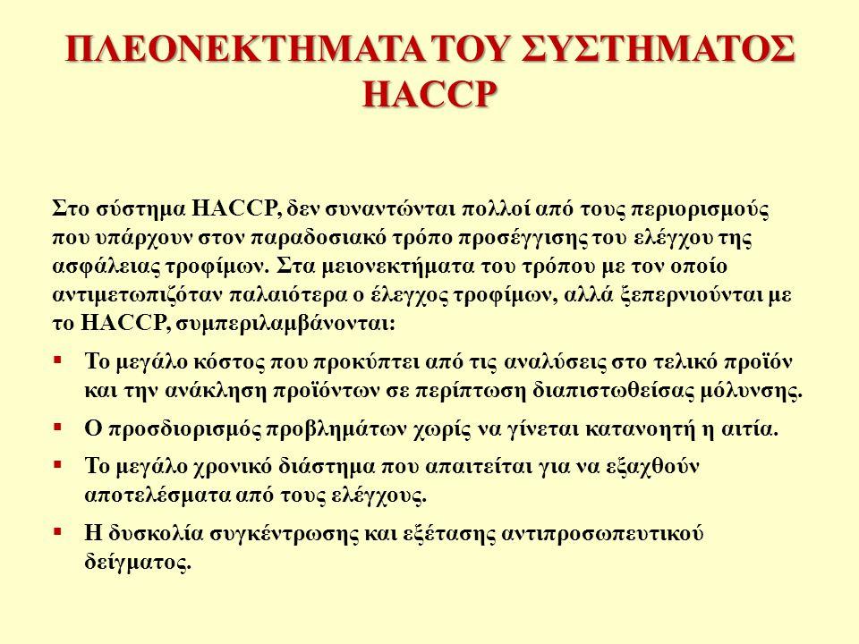 ΠΛΕΟΝΕΚΤΗΜΑΤΑ ΤΟΥ ΣΥΣΤΗΜΑΤΟΣ HACCP Στο σύστημα HACCP, δεν συναντώνται πολλοί από τους περιορισμούς που υπάρχουν στον παραδοσιακό τρόπο προσέγγισης του ελέγχου της ασφάλειας τροφίμων.