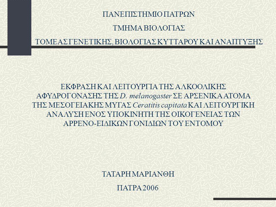 Αρρενο-ειδικός υποκινητης Γονίδιο ανθεκτικότητας + Ανθεκτικότητα και επιβίωση των αρσενικών και θάνατος των θηλυκών α) Θηλεο-ειδικός υποκινητης Γονίδιο τοξικότητας + Θάνατος των θηλυκών και τελική επιβίωση των αρσενικών β) Διαγονιδιακή Τεχνολογία και Έλεγχος Επιβλαβών Εντόμων