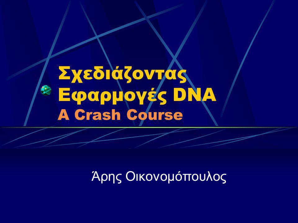 Σχεδιάζοντας Εφαρμογές DNA A Crash Course Άρης Οικονομόπουλος