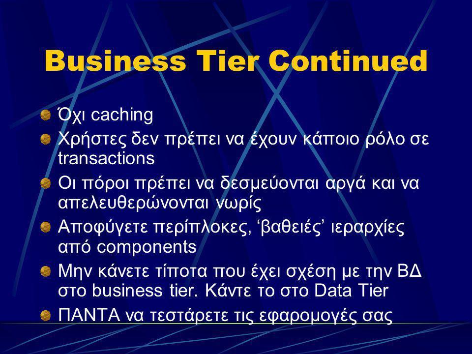 Business Tier Continued Όχι caching Χρήστες δεν πρέπει να έχουν κάποιο ρόλο σε transactions Oι πόροι πρέπει να δεσμεύονται αργά και να απελευθερώνοντα