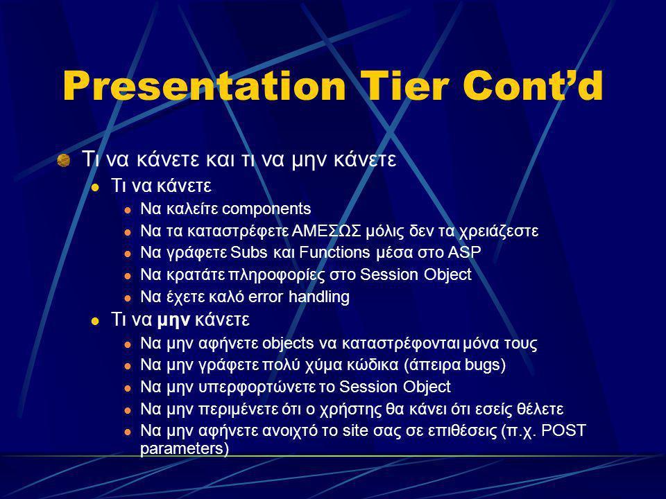 Presentation Tier Cont'd Τι να κάνετε και τι να μην κάνετε Τι να κάνετε Να καλείτε components Να τα καταστρέφετε ΑΜΕΣΩΣ μόλις δεν τα χρειάζεστε Να γρά