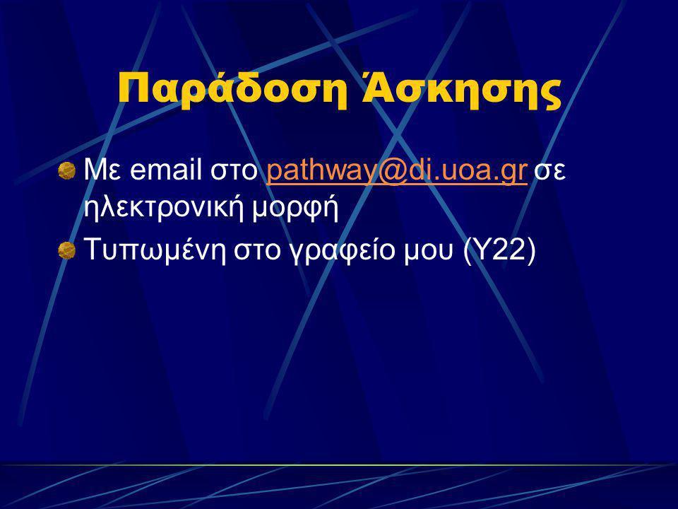 Παράδοση Άσκησης Με email στο pathway@di.uoa.gr σε ηλεκτρονική μορφήpathway@di.uoa.gr Τυπωμένη στο γραφείο μου (Y22)