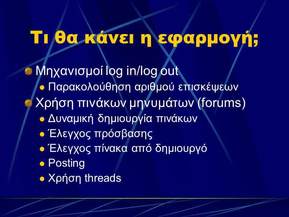 Τι θα κάνει η εφαρμογή; Μηχανισμοί log in/log out Παρακολούθηση αριθμού επισκέψεων Χρήση πινάκων μηνυμάτων (forums) Δυναμική δημιουργία πινάκων Έλεγχο