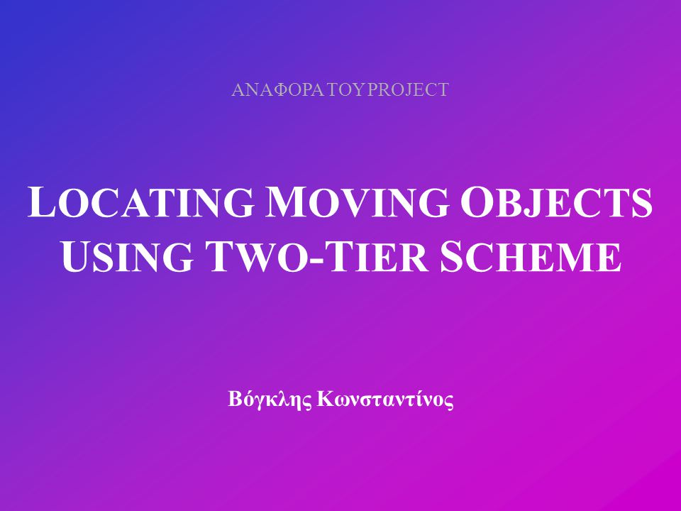 Locating moving objects using two-tier schemes Υλοποίηση-Λογισμικό Υλοποιήθηκαν δυο κλάσεις σε Java, μια για τα κινούμενα αντικείμενα και μια για τα αντικείμενα που αλλάζουν τα HLR/VLR Επίσης υλοποιήθηκε και μια βασική κλάση (public static void main(String [] args)) κινούμενο αντικείμενο public String lookup(String mob){ result = Sync.invoke(VLR, lookupVLR , new Object [] {mob)); if (result.readObject()==null) { result = Sync.invoke(mob_HLR, lookupHLR , new Object [] {mob}); print( Found + mob + on HLR ); } else { print( Found + mob + on VLR ); } return ((String)result.readObject()); }