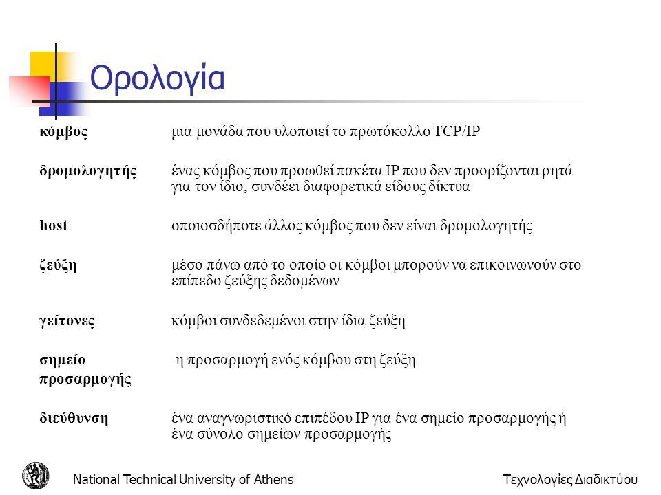 National Technical University of AthensΤεχνολογίες Διαδικτύου Ορολογία κόμβοςμια μονάδα που υλοποιεί το πρωτόκολλο TCP/IP δρομολογητήςένας κόμβος που