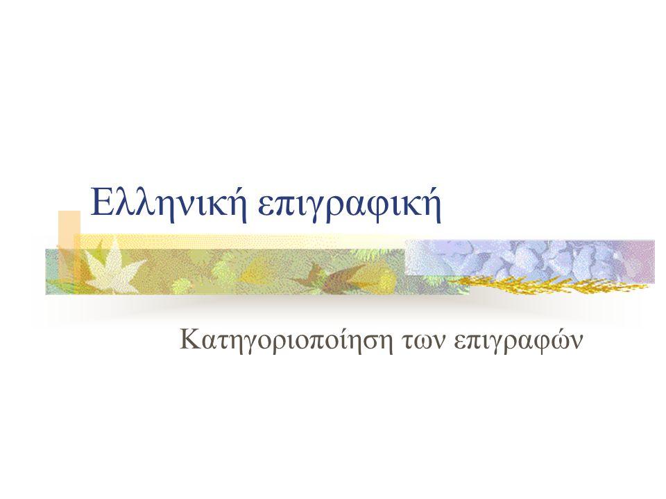 Ελληνική επιγραφική Κατηγοριοποίηση των επιγραφών