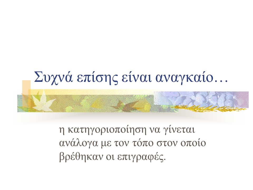 Μετέφεραν όλα τα διατάγματα σε πέτρα οι Αθηναίοι; Όχι, μερικά γράφονταν μόνο σε πάπυρο ή σε 'λευκώματα'.