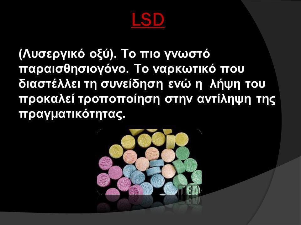 LSD (Λυσεργικό οξύ).Το πιο γνωστό παραισθησιογόνο.