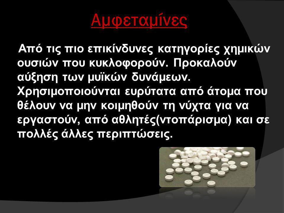 Αμφεταμίνες Από τις πιο επικίνδυνες κατηγορίες χημικών ουσιών που κυκλοφορούν.
